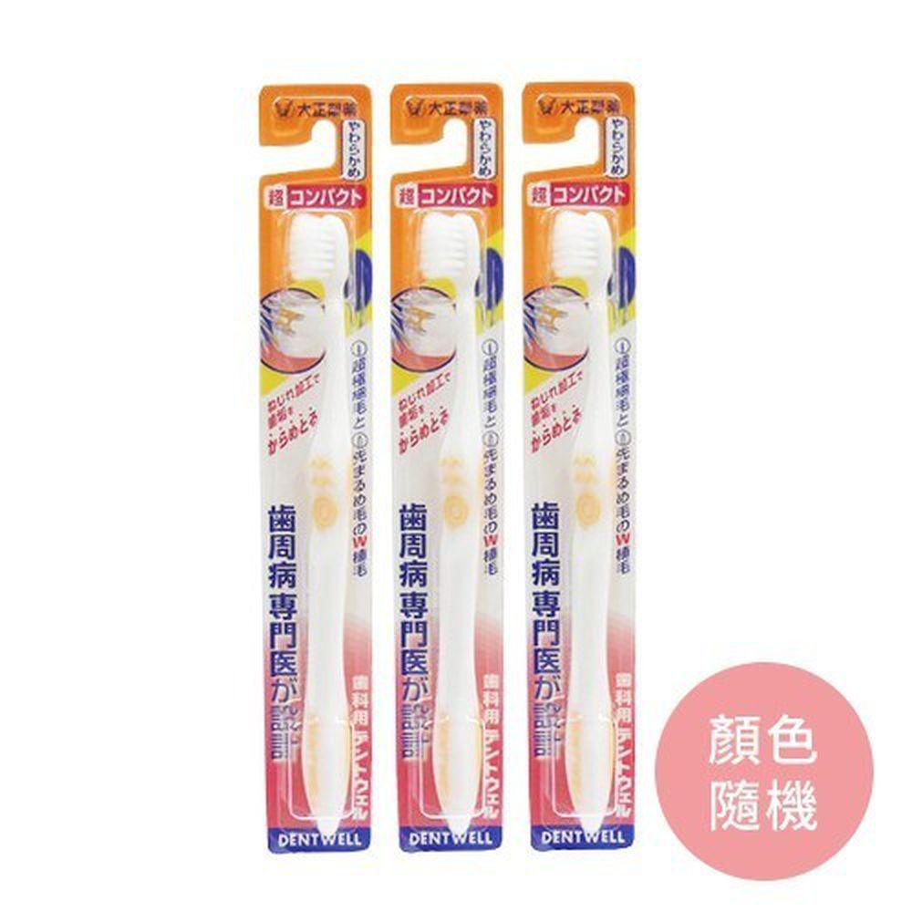 日本 大正製藥 - 齒周對策牙刷-極細軟毛短頭型-3入促銷組