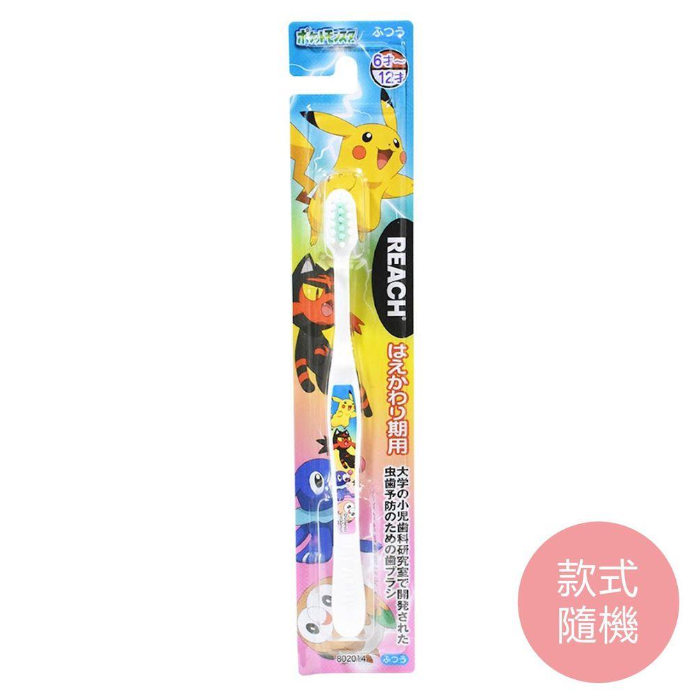 日本 REACH 麗奇 - 皮卡丘兒童牙刷單支入-6~12歲 (款式隨機)