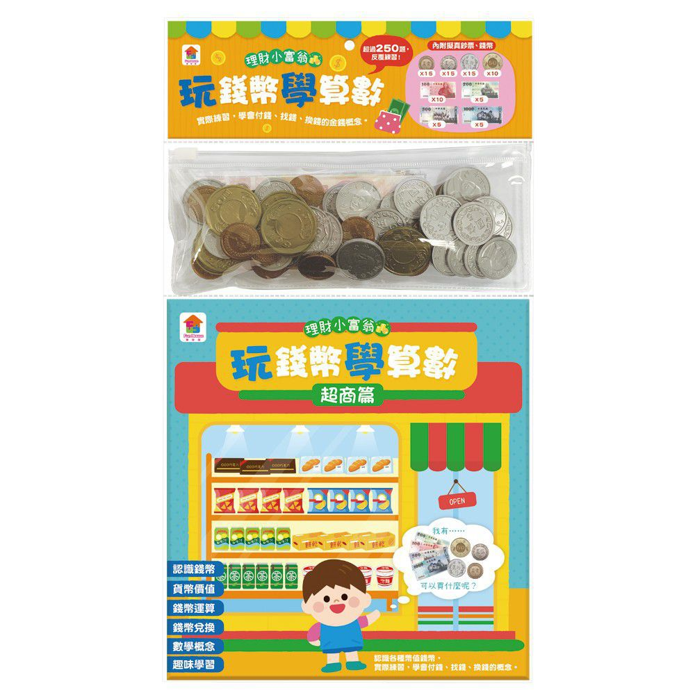 双美生活文創 - 玩錢幣學算數:超商篇-內含1本練習本+4種擬真鈔票+4種擬真錢幣+1個收納夾鍊袋