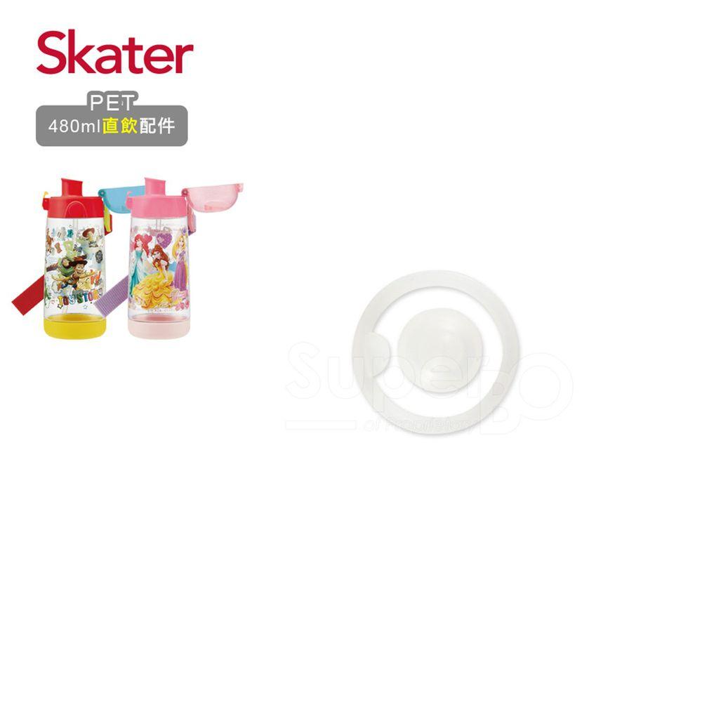 日本 SKATER - 兒童PET吸管水壺(480ml)-直飲用墊圈