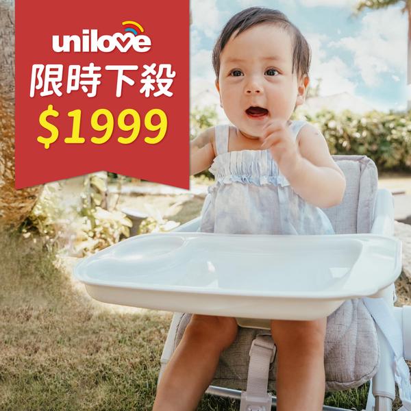 一鍵旋轉調整高度【英國 Unilove】攜帶式寶寶餐椅