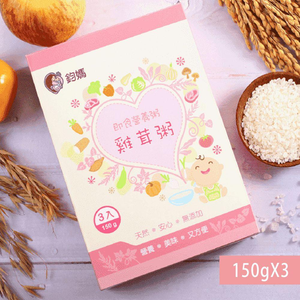鈞媽御食堂 - 常溫大寶-雞茸粥-150g*3
