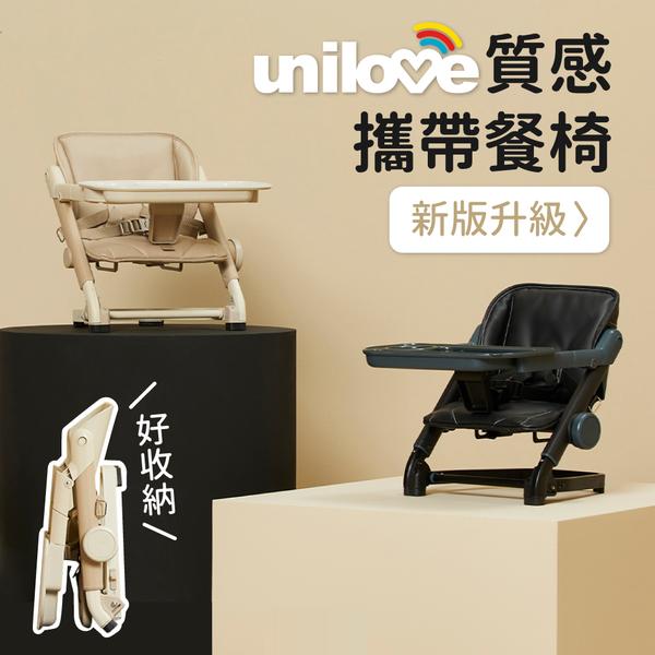 一鍵旋轉調整高度!把手可單邊開!【英國 Unilove】攜帶式寶寶餐椅