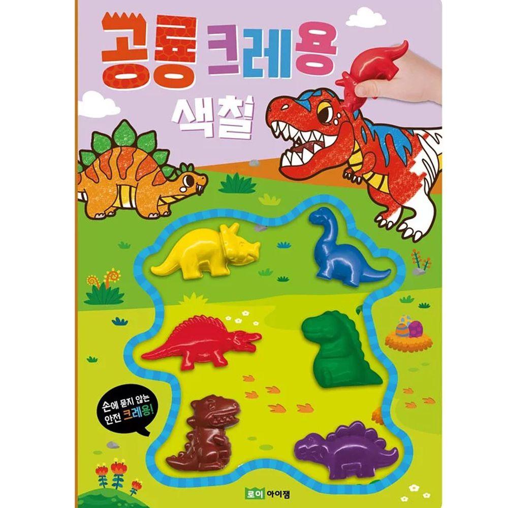 韓國 ROI BOOKS - 恐龍蠟筆著色遊戲書 (21X29.7cm)