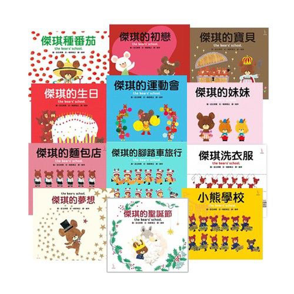 日本人氣繪本-小熊學校系列12本收集