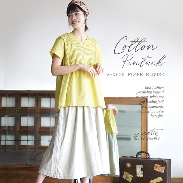 春裝新品上市【日本 Zootie】時尚質感設計