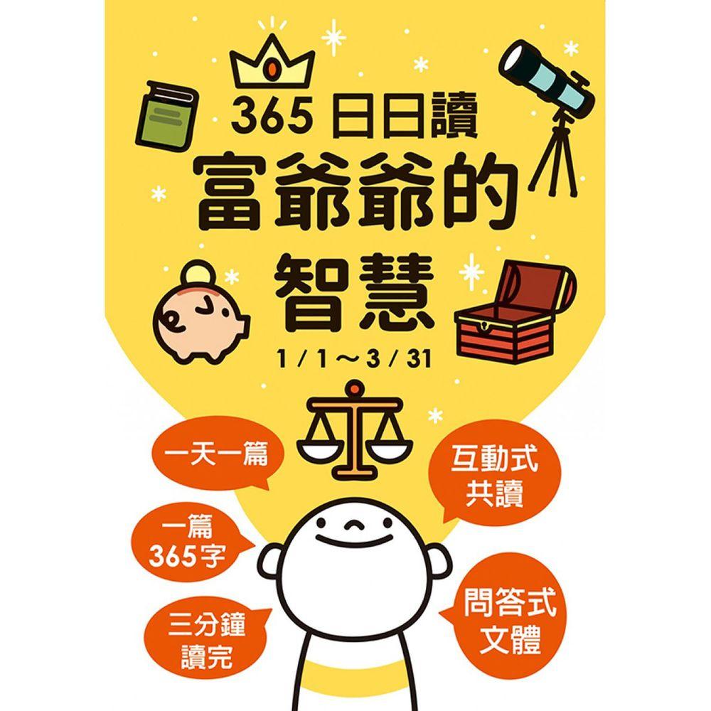 富爺爺的智慧:365日日讀(1/1-3/31)