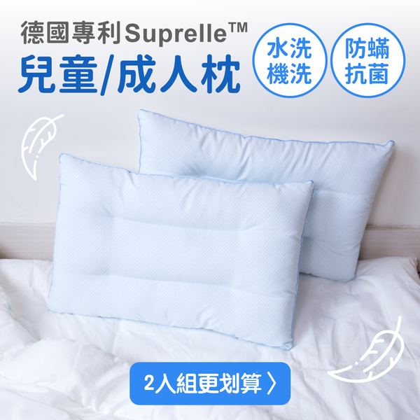 任2件95折!鴻宇 德國專利水洗纖維兒童枕、成人枕