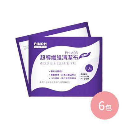 超導纖維清潔布(手持款適用)-10入/包x6-PH-A03