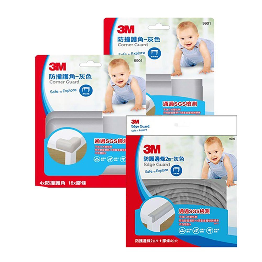 3M - 兒童客廳安全組 O-防撞護角-灰色x2+防護邊條2M-灰x1