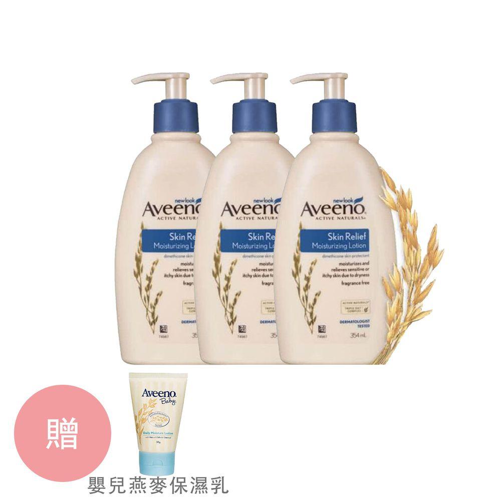 Aveeno 艾惟諾 - 燕麥高效舒緩保濕乳-3入組/贈嬰兒燕麥保濕乳-354ml x3