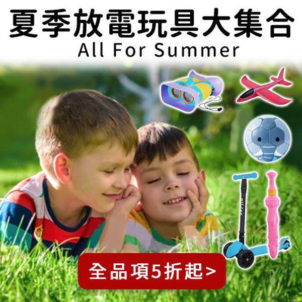 今夏最大檔!踏青☀玩耍必備 ❤【夏季放電玩具大集合】快閃 5 折起