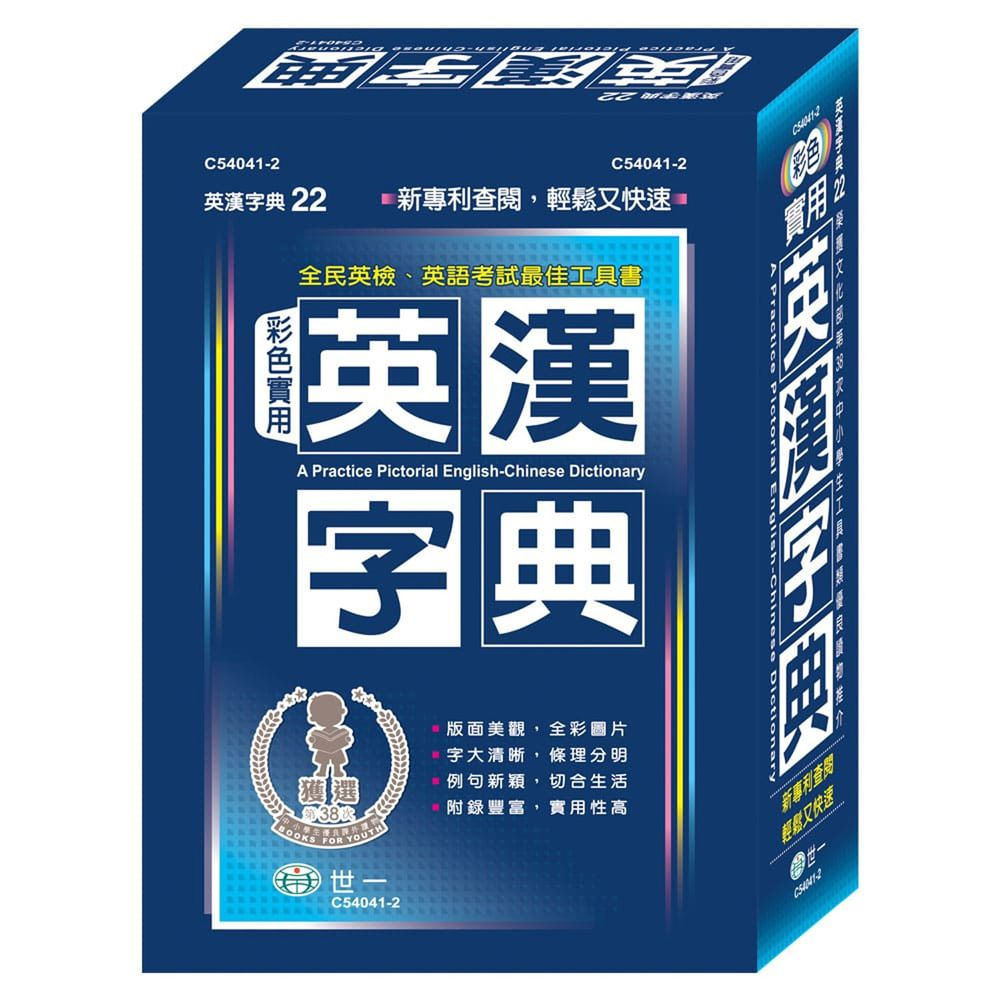 彩色實用英漢字典