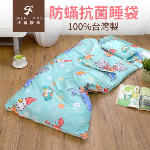 【Great Living 格蕾】兒童防蟎睡袋組 ❤ 系列3折起!