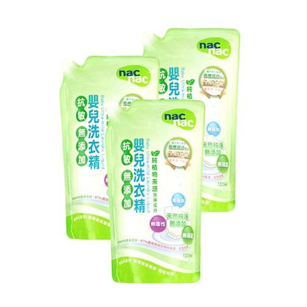 nac nac - 抗敏無添加嬰兒洗衣精-補充包-3入促銷組-1000mLx3