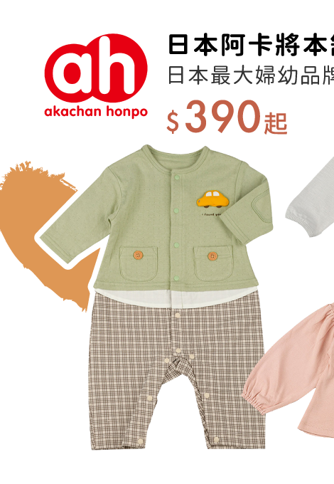 https://mamilove.com.tw/brand/924/category/clothes?sort=new&page=1