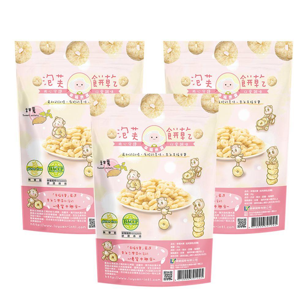 Naturmi幸福米寶 - 泡芙餅乾-甜薯3入組