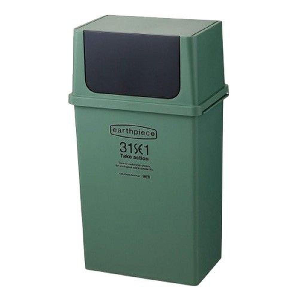 日本 LIKE IT - earthpiece 寬型前開式垃圾桶-綠色-25L