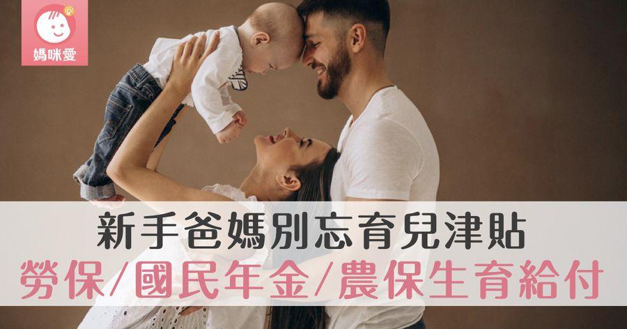 2021最新版 勞保、國民年金、農保生育給付!新生兒爸媽們別忘記