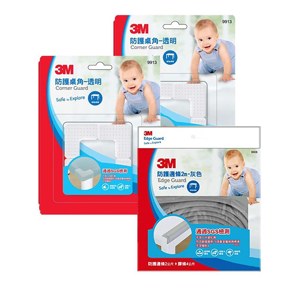 3M - 兒童客廳安全組 O-防撞護角-透明x2+防護邊條2M-灰x1