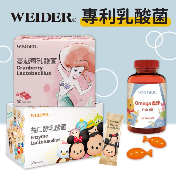 增強防護力!迪士尼授權【WEIDER威德】專利乳酸菌、魚油