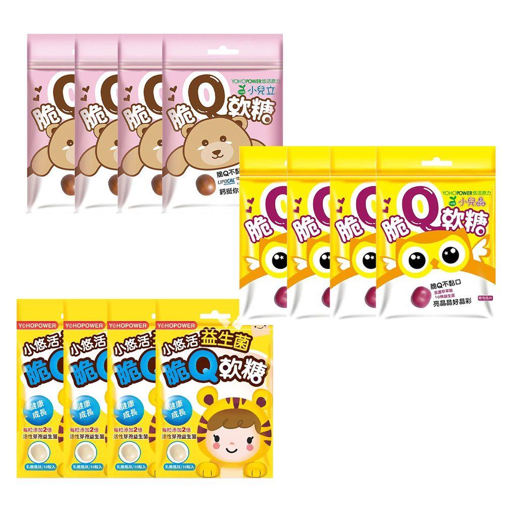 悠活原力 - 脆Q軟糖 12入(綜合)小悠活益生菌*4+小兒晶*4+小兒立*4-10粒/包 8粒/包