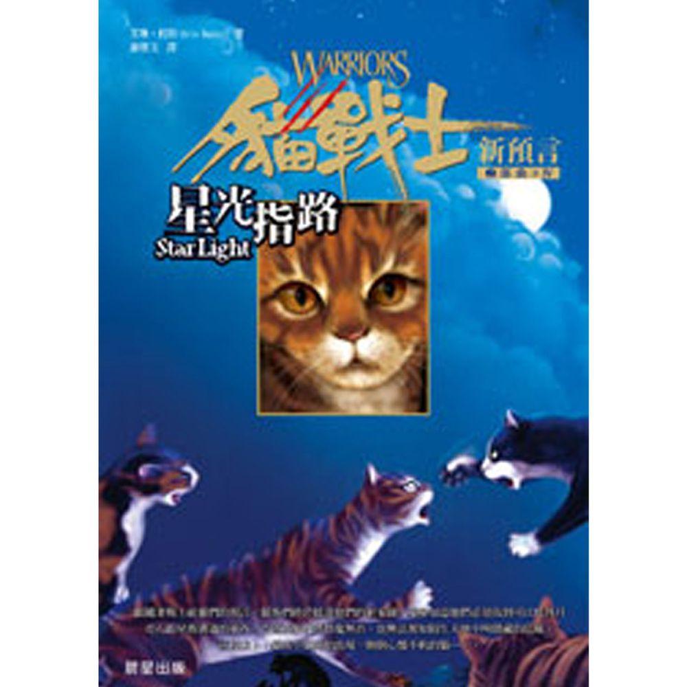 貓戰士暢銷紀念版-二部曲新預言之四-星光指路-全球銷售3000萬本◆美國亞馬遜五星