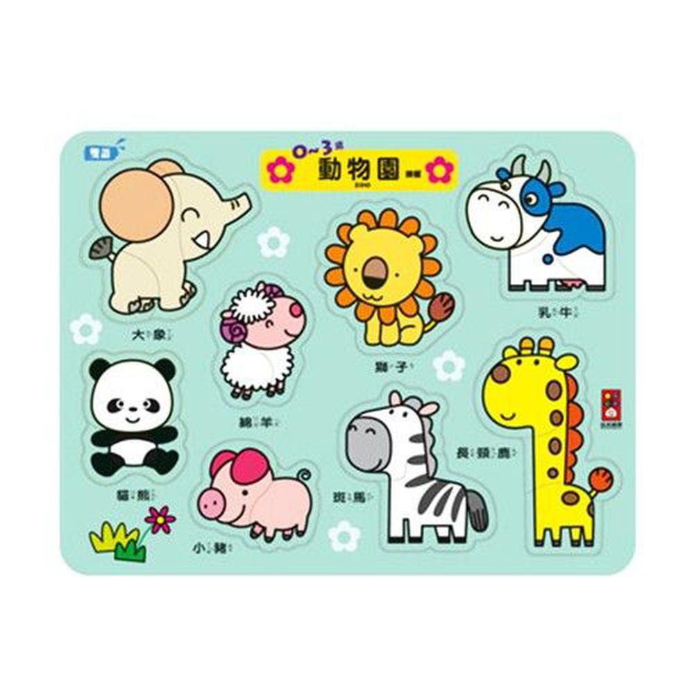 風車圖書 - 拼板-0~3歲動物園