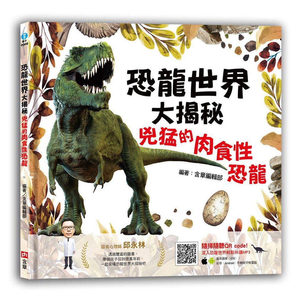 恐龍世界大揭秘:兇猛的肉食性恐龍