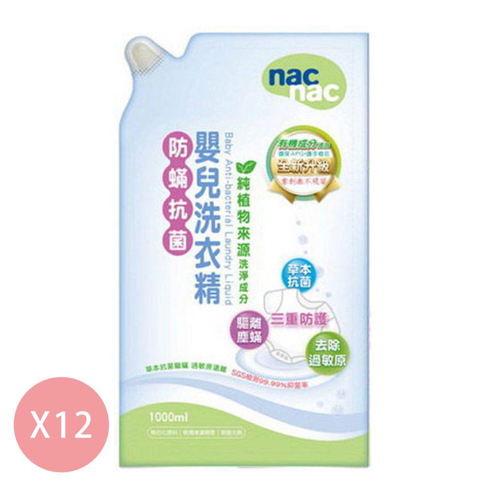nac nac - 防蟎抗菌嬰兒洗衣精-補充包(箱購)-1000mLx12