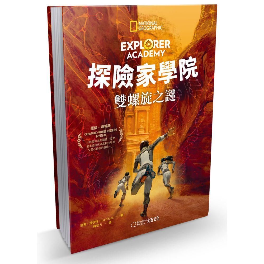 探險家學院:雙股螺旋之謎 (精裝 /34頁 /全彩印刷)
