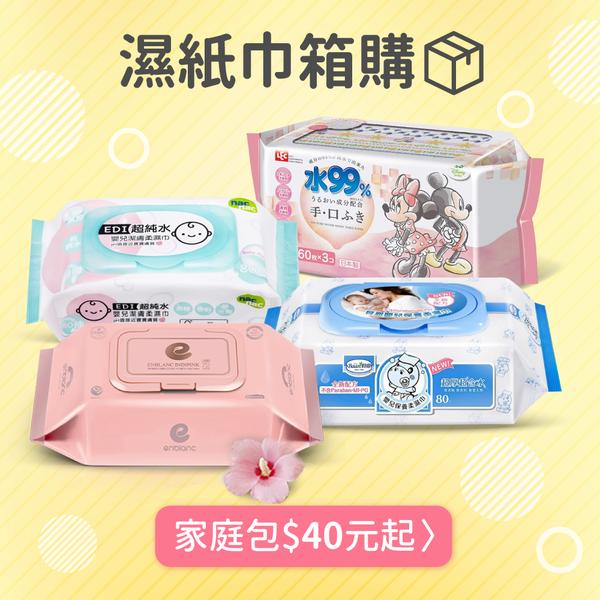 濕紙巾箱購 ❤ 現在囤貨最划算!家庭包只要 $40 起!