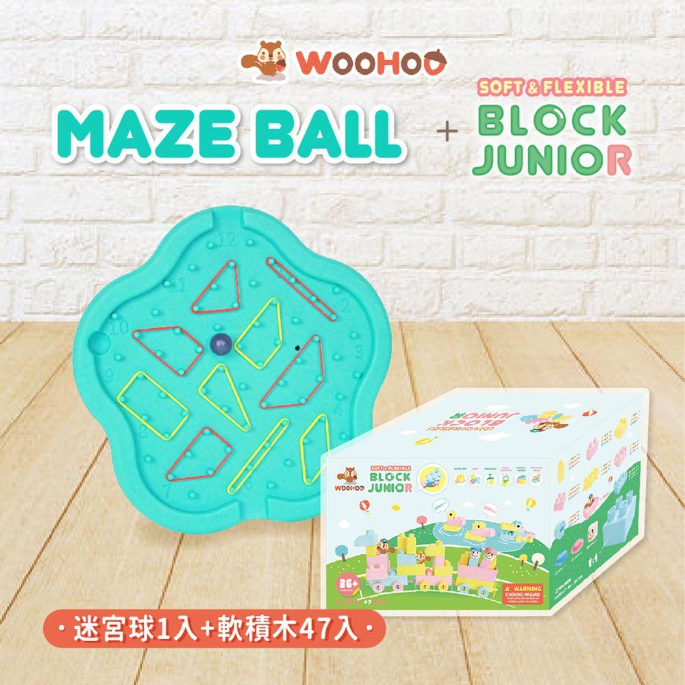 WOOHOO - 【獨家優惠組】Block Junior 軟積木 47入 + 迷宮球一入組-47PCS+1PC