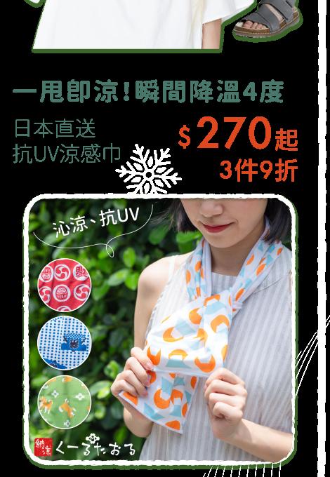 https://mamilove.com.tw/market/category/event/jp-summer-cool
