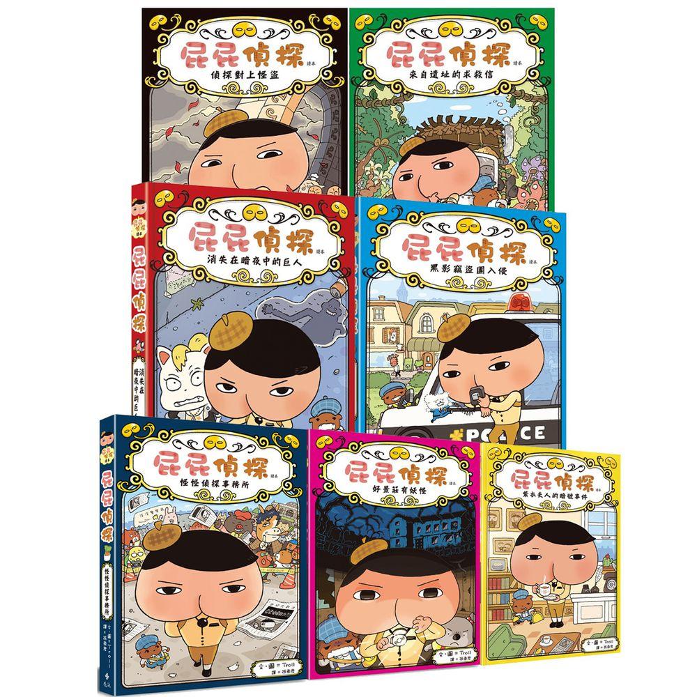 遠流出版 - 【合購組】屁屁偵探讀本-共7本