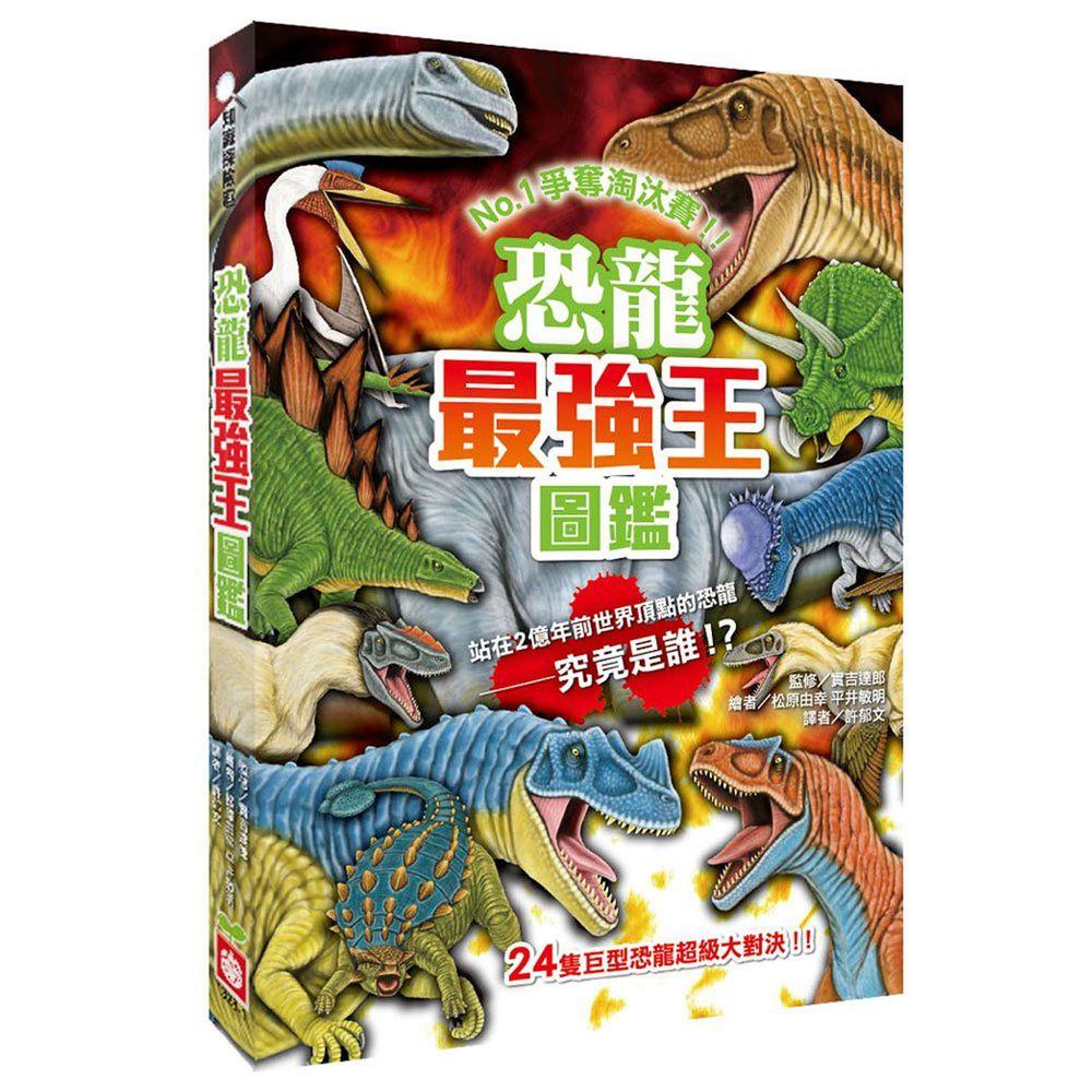 恐龍最強王圖鑑(新版)