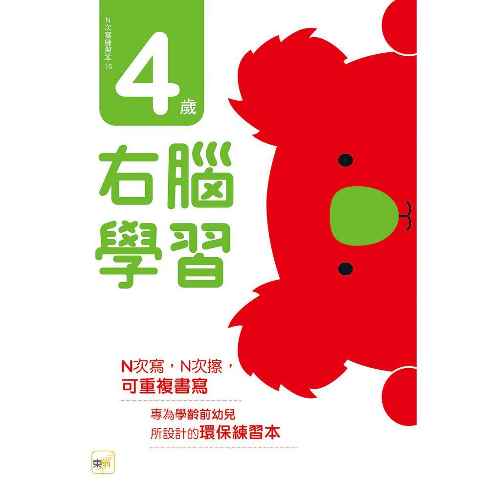 4歲右腦學習【N次寫練習本】(附印章學習筆1枝)