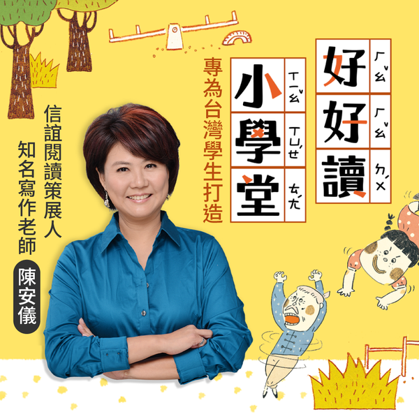 專為台灣小學生而寫【好好讀小學堂】孩子的第一套橋梁書