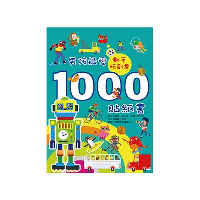 動手玩創意:男孩最愛1000貼紙書-平裝