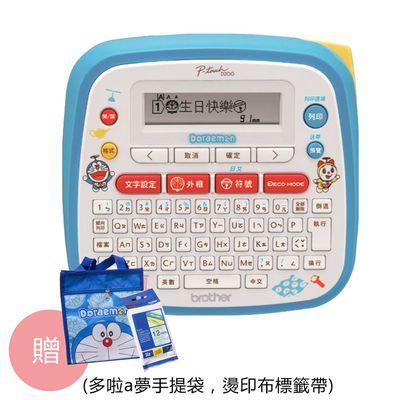 PT-D200D 創意自黏標籤機-DORAEMON (加贈多啦a夢手提袋,燙印布標籤帶*1)