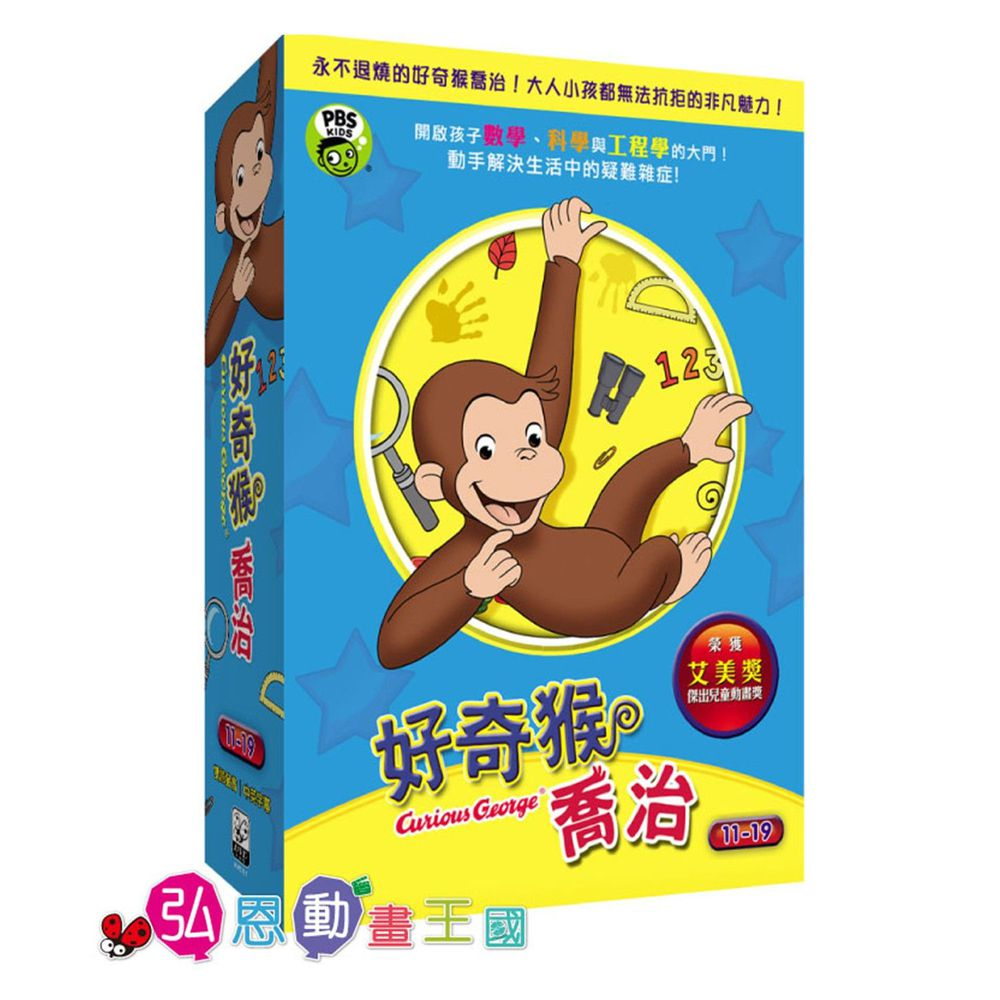 弘恩動畫 - 好奇猴喬治【11-19】-DVD3片裝、片長約216分鐘、國/英語發音、中/英/隱藏字幕