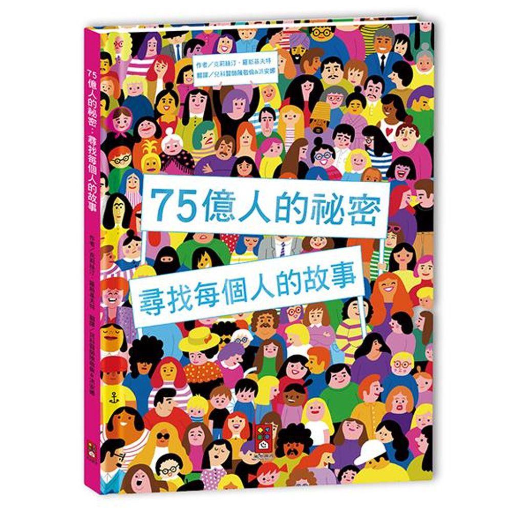 75億人的祕密:尋找每個人的故事