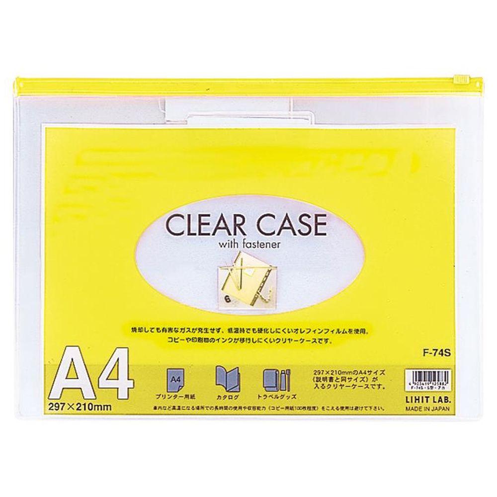 日本文具 LIHIT - 日本製透明夾鏈文件收納袋-平面版-黃 (A4)-團購專案