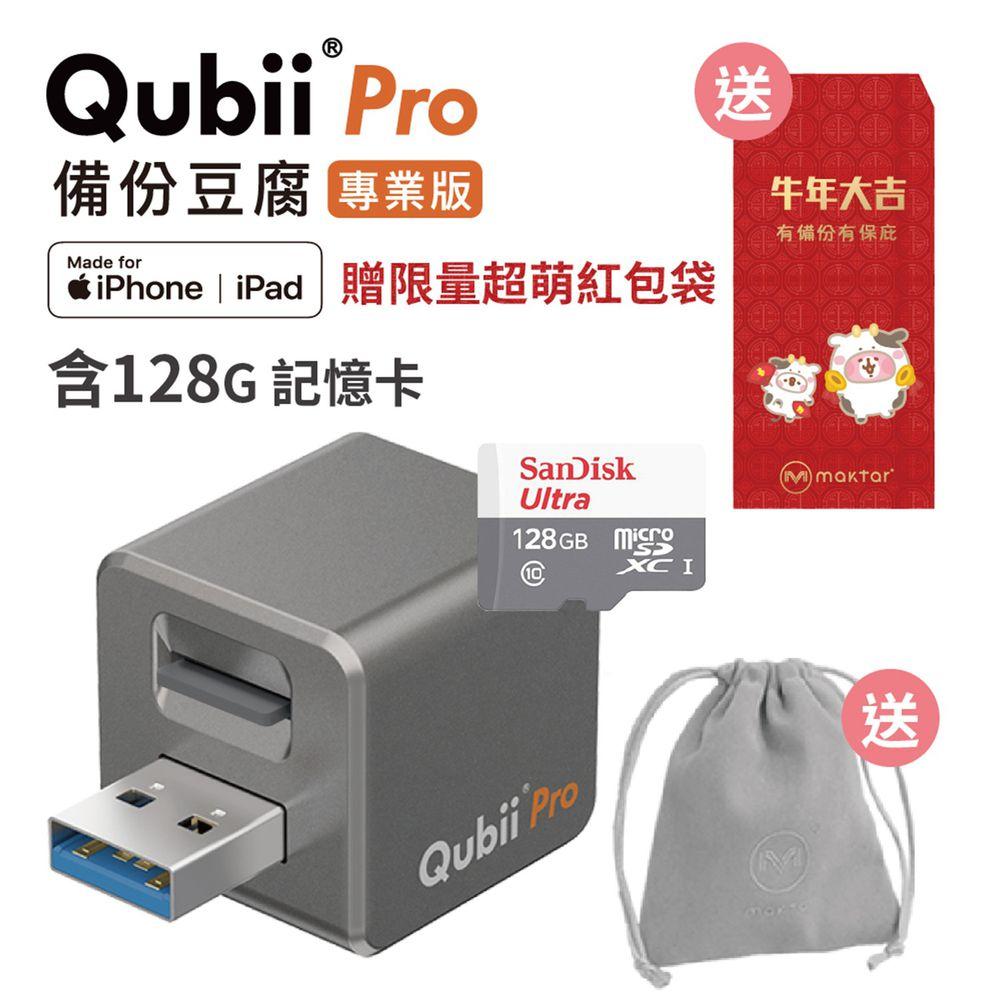 Maktar - 【人氣組】Qubii Pro 備份豆腐+128G記憶卡★附贈灰色豆腐包&牛年限定紅包袋-太空灰