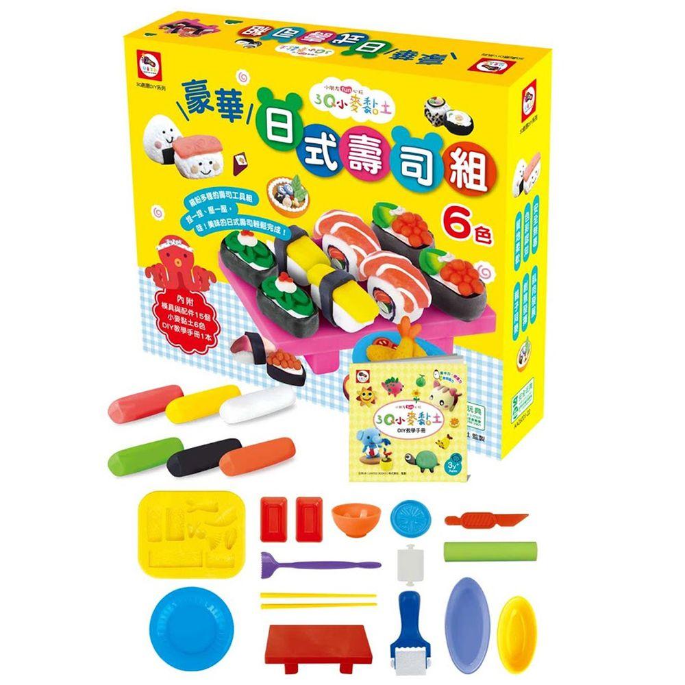 双美生活文創 - 3Q小麥黏土-豪華日式壽司組-內附6色小麥黏土(共150g)+1本DIY教學手冊+15個模具