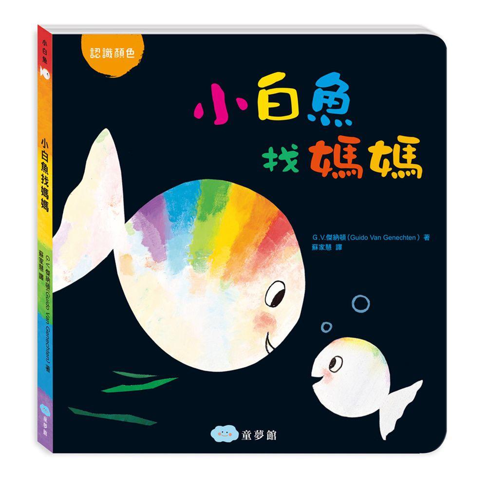 小白魚找媽媽(認識顏色)厚紙書