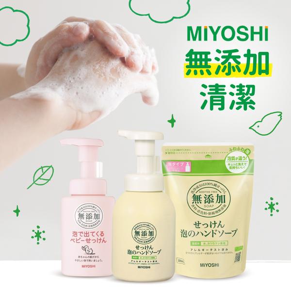 日本 MiYOSHi 玉之肌 無添加清潔系列