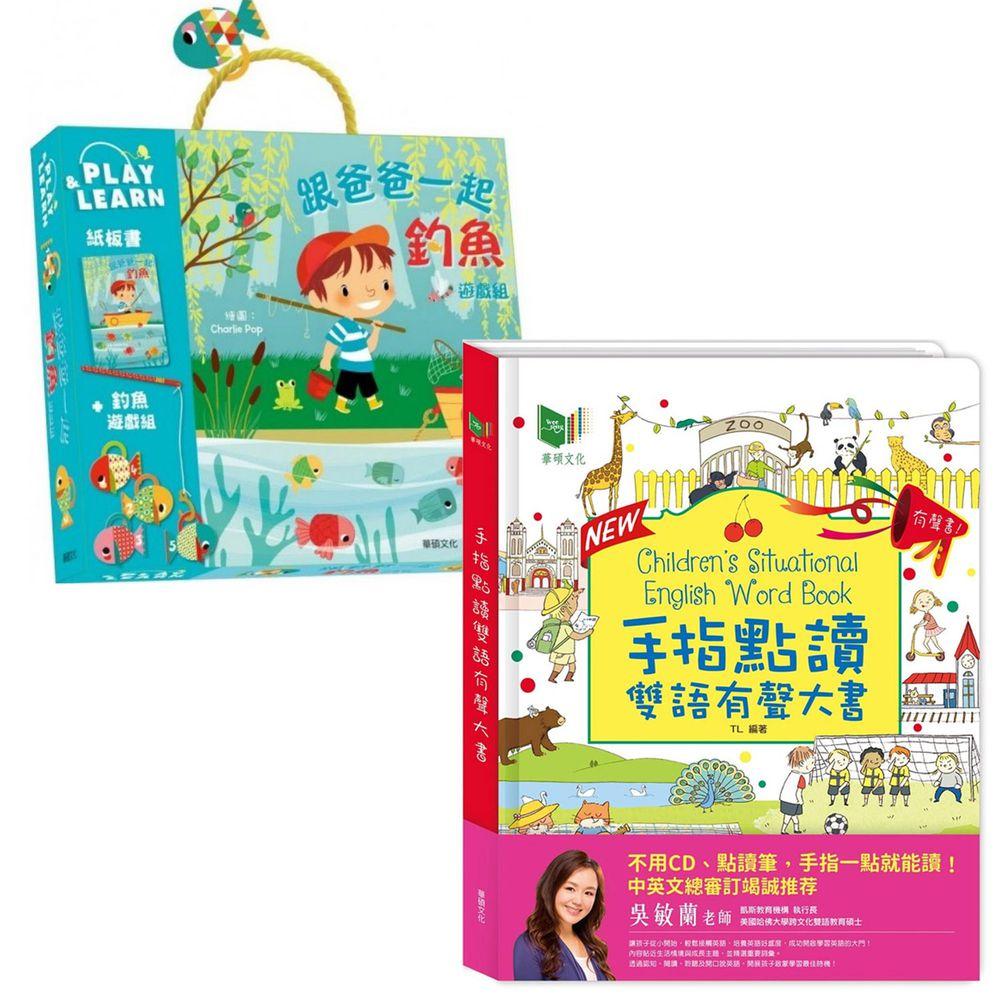 華碩文化 - 手指點讀雙語有聲大書New改版+跟爸爸一起釣魚遊戲組