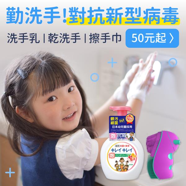 寶貝勤洗手專區!洗手乳 乾洗手