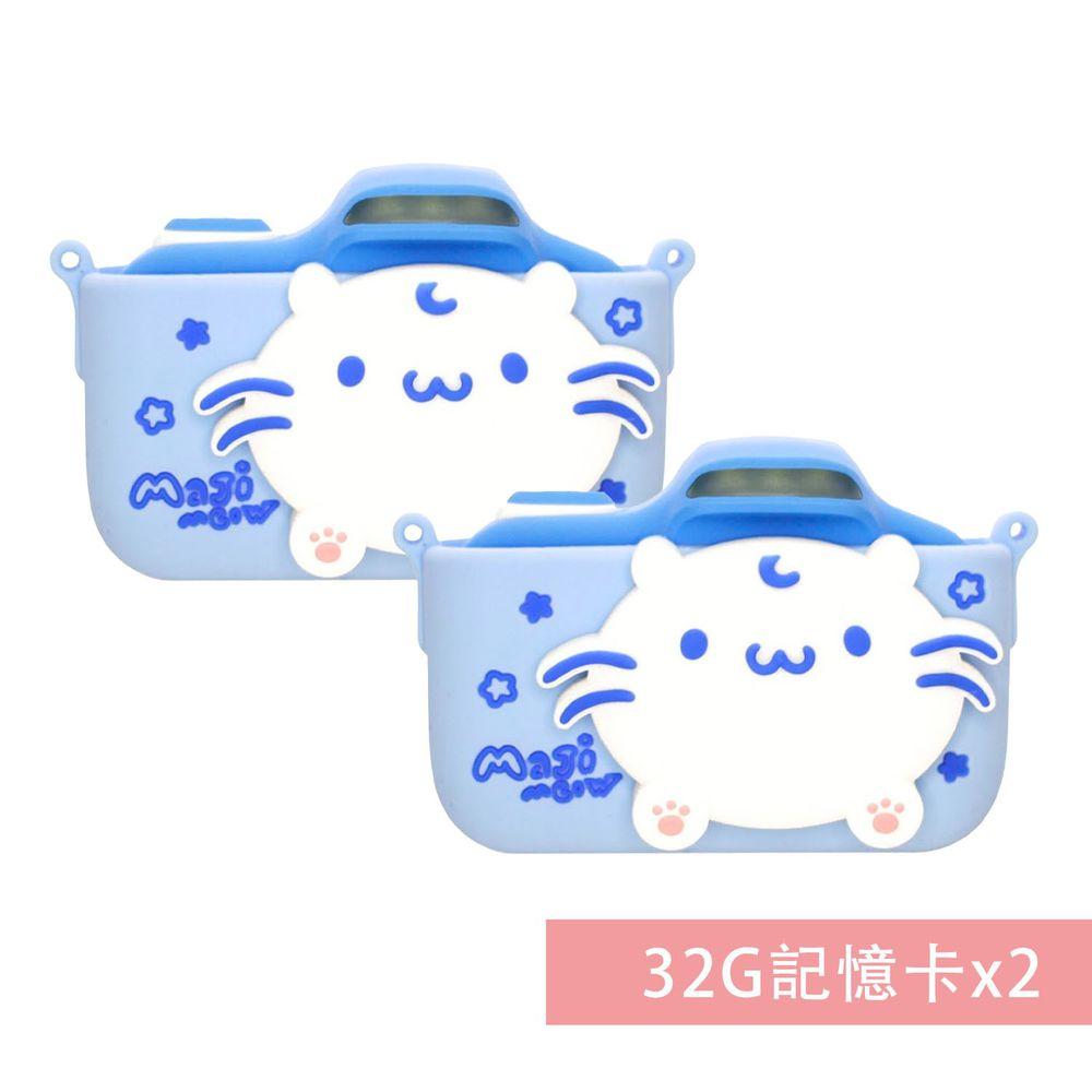FUNY - <超值兩入組>麻吉貓童趣數位相機-藍兩台-【升級附贈】32G記憶卡*2